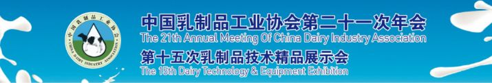 China Dairy Industry Association 2015